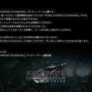 スクエニ、『FINAL FANTASY VII REMAKE』の発売日を4月10日に変更 最後のブラッシュアップを行うため