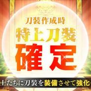 EXNOA、『刀剣乱舞-ONLINE-』で「特上刀装確定キャンペーン」を本日より開催 「刀装」作成が全て「特上」確定に!