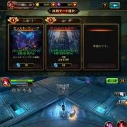 ゲームヴィルジャパン、アクションRPG『クリティカ ~混沌の幕開け~』Ver.2.0大型アップデートを配信開始