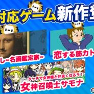 ドワンゴ、「RPGアツマール」で課金機能を実装した新作ゲーム3タイトルをリリース