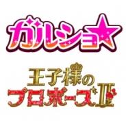 enishとボルテージ、『ガルショ☆』と『王子様のプロポーズII』でコラボキャンペーンを実施