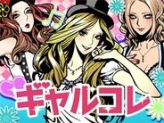 バタフライ、「Mobage」でファッションバトルゲーム『ギャルコレ』の提供開始