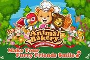 サイバーエージェント、日米でiOSソーシャルゲーム「Animal Bakery」の提供開始