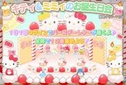 ナウプロダクション、「ハローキティくるキャラ雑貨店」で「キティ&ミミィのお誕生日会イベント」を開催中