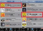 ポッケのiPhoneアプリ「一億人の姓名判断」が総合無料で1位…トップセールスでも10位に