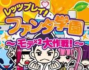 日本コカ・コーラ、「Mobage」で人気飲料「ファンタ」題材のソーシャルゲームの提供開始