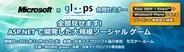 マイクロソフトとgloops、11月16日にソーシャルゲーム開発の技術セミナーを開催