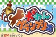 NTTレゾナント、「Mobage」で『犬わんグランプリ2』の提供開始