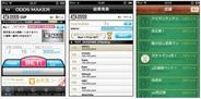 D2Cとベルロック、iPhone用ソーシャルクイズアプリ「ODDS MAKER」の提供開始