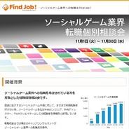 転職情報サイト「Find Job!」で「ソーシャルゲーム業界転職個別相談会」を開催中
