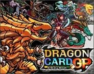 サンエル、「Mobage」で『ドラゴンカードGP』の提供開始