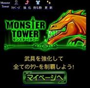アンダムル、スマホ版「Mobage」で『モンスター†タワー』の提供開始