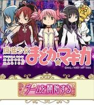 DeNA、スマホ版「Mobage」で『魔法少女まどか☆マギカ』の提供開始