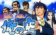 クルーズ、「Mobage」で本宮ひろ志氏の人気漫画「俺の空」をソーシャルゲーム化