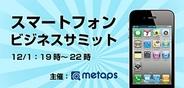 Metaps、「スマートフォンビジネスサミット」開催…スマートフォンアプリのトップ企業が登壇【追記】