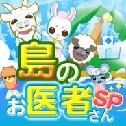 プラスアール、ソーシャルゲーム『島のお医者さんSP』のAndroid版をリリース