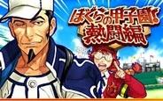 カヤック、「mixi」で「ぼくらの甲子園!熱闘編」の提供開始