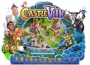 Zyngaの新作ソーシャルゲーム『CastleVille』のMAUが3000万人突破