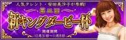 ポリゴンマジック、「ダービー×ダービー」で「第2回新キングダービー with 安田美沙子」を開催