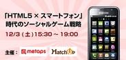 metapsとHatchUp、「HTML5×スマートフォン」時代のソーシャルゲーム戦略セミナーを開催