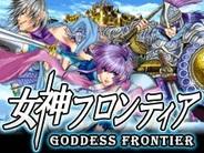 【FP版mixiゲームランキング】「ふしぎな生き物ふにゃもらけ」が首位…「女神フロンティア」も急上昇