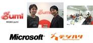 HatchUp、セミナーイベント「gumi福岡『ソーシャルエンターテイメント。福岡から世界へ』」を開催