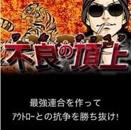 アカツキ、スマホ版「Mobage」で『不良の頂上』の提供開始