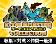 文京工機、「Mobage」で『ケーモンコレクション』の提供開始