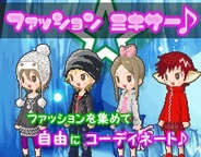 ふくろう、「Mobage」で『ファッション☆ミキサー』の提供開始