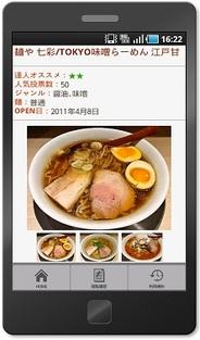 エディア、関東地方の話題のらーめん新店が探せるAndroidアプリの提供開始