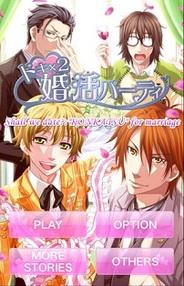 NTTソルマーレ、Android用恋愛ゲーム「ドキ×2婚活パーティ」の日米で提供開始