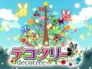 ジーモード、「Mobage」で『デコツリー』の提供開始…自分の木をデコって育てるゲーム