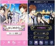 ボルテージ、「dメニュー」で恋愛ゲームなど15タイトルの提供開始