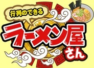 サムザップ、「mixiゲーム」で「行列のできるラーメン屋さん」の提供開始