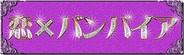 ハクロメディア、「GREE」で恋愛ゲーム『恋×バンパイア』の提供開始