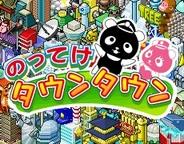 KONAMI、「Mobage」で『のってけタウンタウン』の提供開始