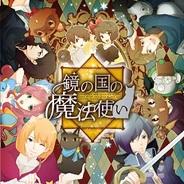 シンクラウド、「GREE」で「鏡の国の魔法使い」の提供開始…可愛い世界観が特徴のアドベンチャーゲーム