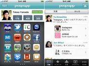 エウレカ、アプリ情報を共有するソーシャルプラットフォーム「peepapp」の提供開始