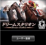 KONAMI、「Mobage」で競馬シミュレーションゲーム『ドリームスタリオン』の提供開始