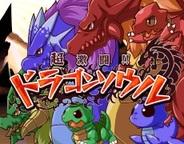 シャフト、「Mobage」で『超激闘!!ドラゴンソウル』の提供開始