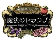 ゲームポット、「Mobage」で『童話スピリッツ-魔法のトランプ-』の提供開始…『童話スピリッツ』の第2弾