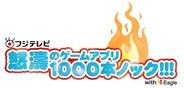 フジテレビとEagleのスマホアプリ開発企画『怒涛のゲームアプリ1000本ノック!!!』が累計100万DL突破