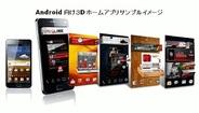 アイフリーク、Android向け3Dホームアプリのマーケットを開設…アジアから世界展開を目指す