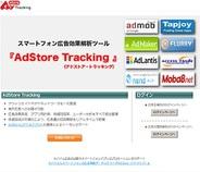 アドイノベーション、スマホ広告の効果測定システム「AdStore Tracking」のOEM提供開始