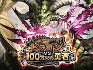 UEI、「Mobage」で『ドラゴンVS 100万人の勇者』の提供開始