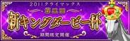 ポリゴンマジック、Mobage「ダービー×ダービー」でイベント「第3回新キングダービー杯」を開催