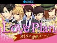 インタースペース、スマホ版「GREE」で『LovePlan オトナの恋愛ストーリー』の提供開始