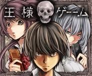 エフルートレックスとエブリスタ、「E★エブリスタ」の人気小説「王様ゲーム」を「Mobage」でソーシャルゲーム化