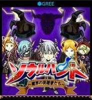 ORATTA、iOS版「GREE」で『ソウルハント~魔界の後継者たち~』の提供開始