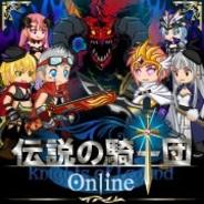 DigiDock、「Mobage」で『伝説の騎士団 オンライン』の提供開始